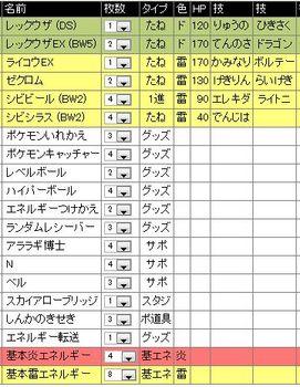 シビレック2.jpg